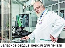 Impresión de órganos 3D
